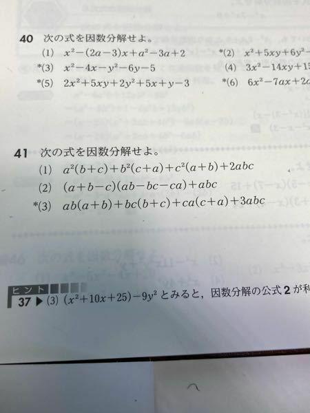 数1の授業で因数分解をやったんですけど (a+b)(b+c)(c+a)や(a-b)(b-c)(c-a)みたいにいちいち順番を整理しないといけないですか? 写真みたいな問題は順番を整理しなければいけないものもあればしなくていいものもあります。 違いはなんですか?