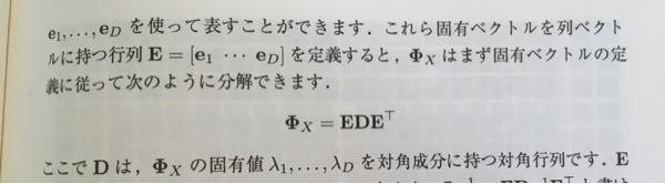 線形代数 固有ベクトルの定義に従ってどのように分解したのでしょうか?