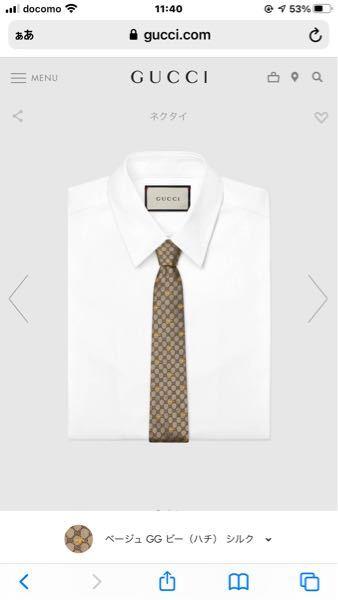 このネクタイって結婚式につけていっても大丈夫そうですか?