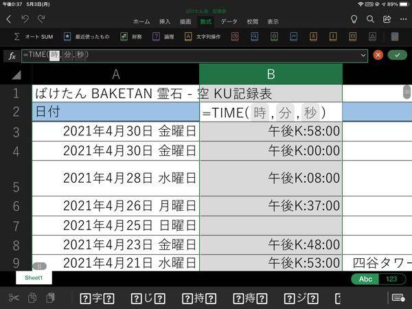 iOS版のExcelで時刻表示が画像のようにKという文字に置き換えられてしまうので23:22:01と言うように正しく表示したいです。