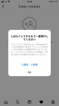 Instagramでアクティビティからフォローリクエストの画面に進むとこれが出てきます。これだとフォローリクエストの承認が出来ません…