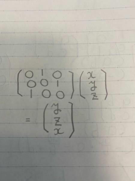 数学の行列の計算結果なんですが、どういう式でこの答えが出るのでしょうか??