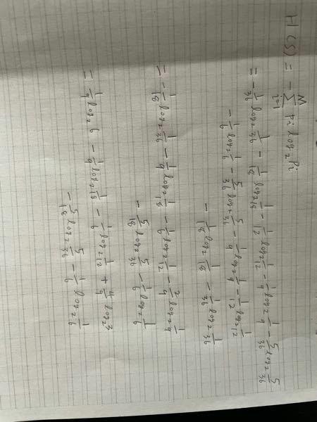 大学数学 情報理論 エントロピーについて、 2行目の式の計算をしたいのですが、計算が難しくて困っています。最終的にlog(2)3と、log(2)5と、log(2)11しか残らないようになると思うのですが、ここからどう計算すればいいのでしょうか、、 それとも、ここまでで計算ミスがあるのでしょうか? 回答どうかよろしくお願いいたします