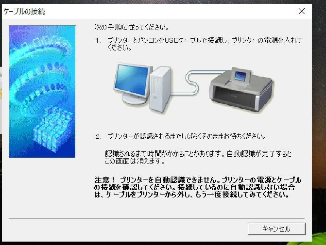 プリンターとパソコンの接続が上手くできません。パソコンからプリンターを使って印刷したいです。パソコンはDELL Inspiron15 5000(5505)、プリンターはCanonのPIXUS MP550を使っています。セットアップcdを無くして しまい、公式サイトからドライバーをインストールしたのですが、プリンターが認識されません。手順に間違いがあったのでしょうか? インストールしたのは、P...