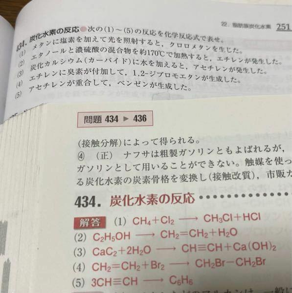 (2)は何で化学反応式で聞かれているのに示性式で答えてんですか?