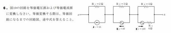 電気回路の問題です。 全て電圧源に変換したときに真ん中の回路が並列のままなのですが、抵抗や電圧源をどのように合成すればいいか分かりません。 誰か教えてください。