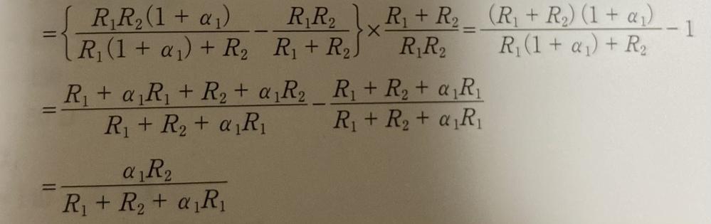 一行目の式の解き方を教えて下さい。 -1が出てくるのがよくわかりません。