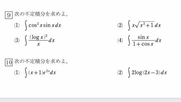 微分積分の問題です。 途中式含め考え方を教えてください。