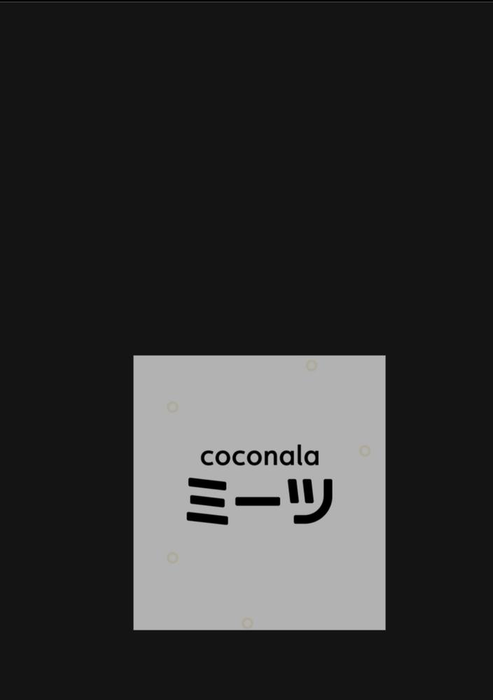 ココナラミーツ… って使いやすいですか? 開こうと思ってもこのページ 『返信が来ました』というメールのURLを開いても開かない…のですが、、