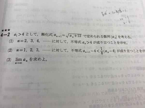 (3)の問題はa(n+1)に√(a(n)+12)を代入してa(n)を変数とした関数とみて微分する回答はありですか?