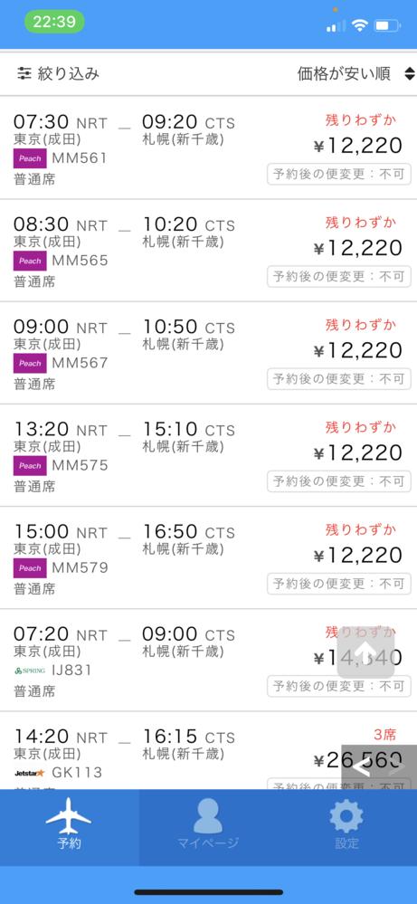 これ飛行機の便が今あるのから増えるってことはありますか?できればpeachなどの格安便がいいです。
