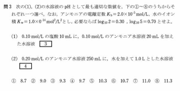 化学の問題です。以下の問題の解き方を教えてください。解答は(1)が③の9.3、(2)が⑦の11.0 です。ご回答よろしくお願いします。