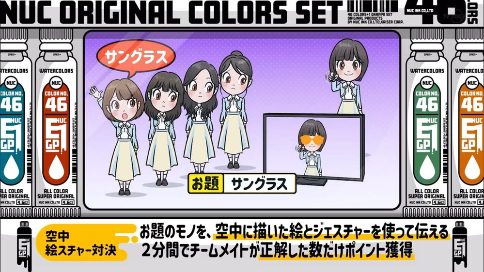 乃木坂46 「乃木坂工事中」の番組内でよく使われるこの↓イラストの女の子達が可愛いと思っているのですが同志はいますか?