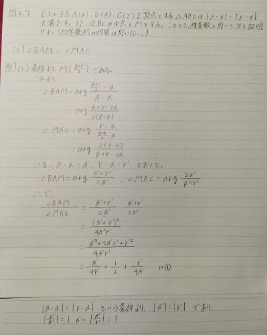 画像の問題(大学の複素数)について ここまでは解けて、あとは①に代入して、=1にし、2つの角が等しいことを証明すれば良いと思うのですが、γ'/β'=ー1かつβ'/γ'=ー1の際に、①が=0となり、2つの角が等しいことを証明できなくなります。 どのように進めれば解答を完結させられますか?? またはそもそもの解き方が間違っていますか?? 教えてください。