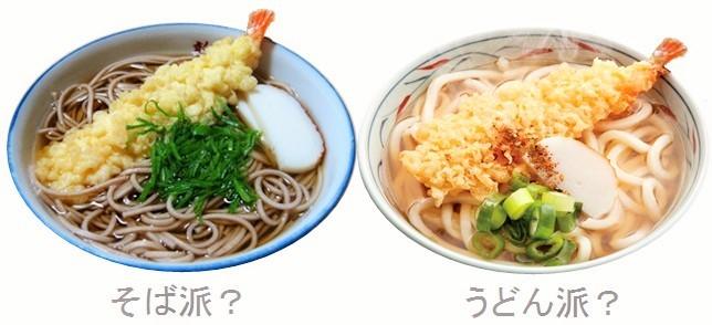 年越しは「そば」と「うどん」のどちらを食べますか??