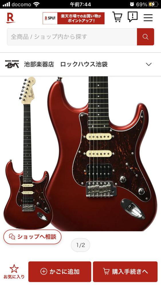 このデザインのエレキギターを買おうと思ってるのですがどうでしょうか? 自分はセンスがないのでぜひご意見いただけたらと思います。