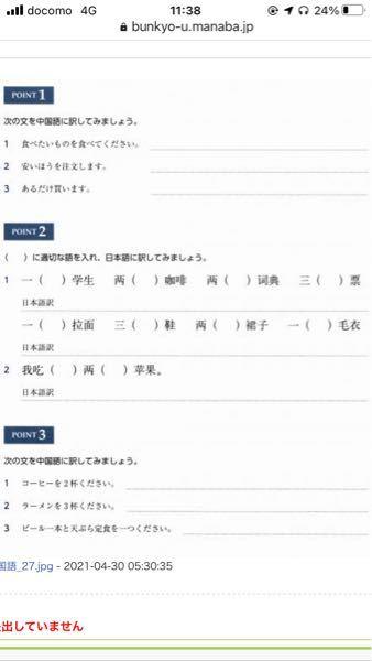 中国語 Point1は中国語とピンインを Point2は穴埋めと日本語訳とピンインを Point 3は中国語とピンインを教えていただける方いたらお願いします