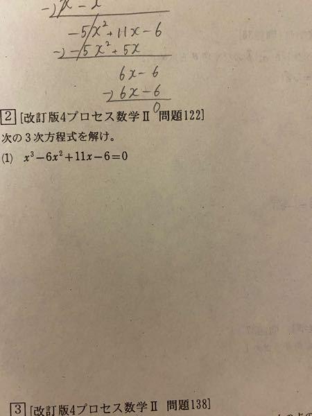 """高校2年数学IIです。 三次方程式を""""解け""""という問題の解き方が分かりません。 どなたか教えて頂きたいです。"""