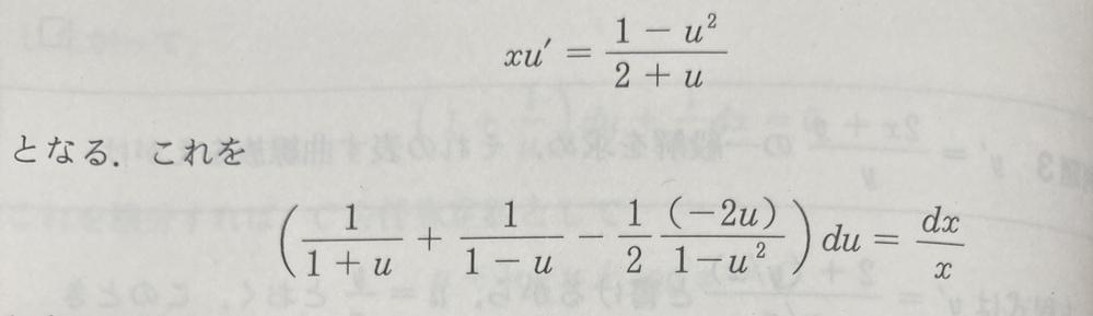 微分方程式の問題で質問です。 画像の2式に行き着くまでの途中の過程がわかりません。 途中過程をお教えください。よろしくお願いいたします。