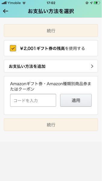 Amazonギフト券で買い物をしようとしてました。一回目は普通に買えましたが2回目から続行が出来ないです。どうすればいいでしょうか。