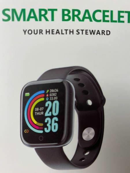 この時計の起動の仕方を教えてください。 smart bracelet
