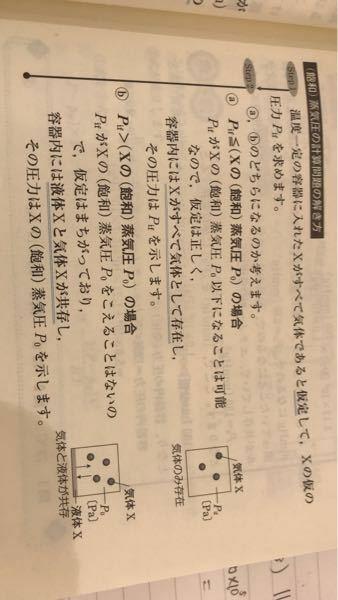 高校化学の蒸気圧の分野で質問です。 写真にある、Pif、つまり気体の圧力が蒸気圧を超えることがないのはなぜですか??