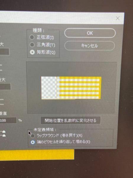 Photoshopについて。 フィルター→変形→波形の画面で 画像の黄色いしましまの向きを 横向きから縦向きにしたいのですが、 やり方がわからず困っています。 ご存知の方いらっしゃいましたら 教えていただけないでしょうか。