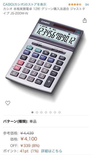 簿記用の電卓について質問です。 画像にある電卓(JS-200W-N)は上位機種(JS-20WK)と比較すると①検算②√(ルート)の2つの機能が欠けているようですが、日商簿記検定2級や公認会計士試...