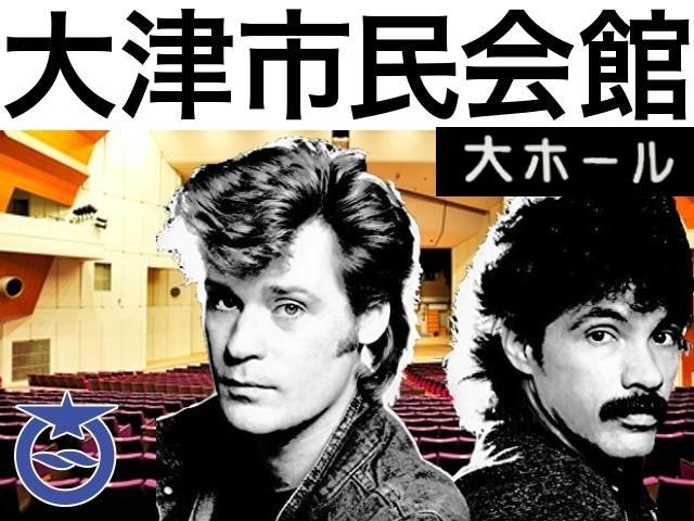 【てんぷらの独り言】 ああ・・・大津市民会館大ホールで ホール&オーツのステージを見てみたいもんだなあ・・・ そういう話は出ていませんかね?