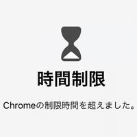 Google Chrome にスクリーンタイム時間制限がかかってしまいました。 どうしたら単体で1時間に出来ますか?
