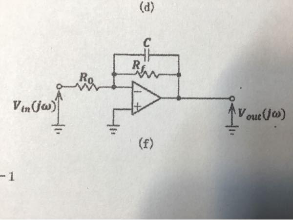 オペアンプの問題です。 ①入出力間の位相差を求めよ 私の回答→tan(-ωCRf) 正誤は不明です ②Ro=Rfとするとき、入出力ゲイン20log|G(jω)|(単位はdB)を縦軸に、各周波数の対数logωを横軸に、グラフを描け。ただしグラフには、遮断域における傾き、および遮断角周波数を書き入れよ。 ③この回路はどのようなフィルタ回路として働くか、その名称を答えよ 量が多くて申し訳ないのですが、何卒よろしくお願いします