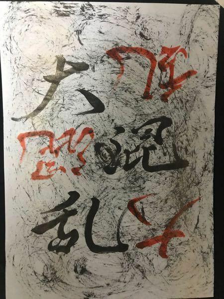メルカリで売ってました。 これはアート書道なんですか? 素人から見たらただの落書きなのですが...