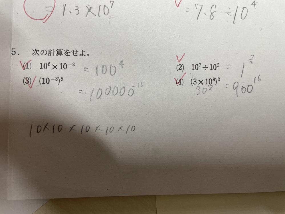 計算をしたらこうなったのですが、 答えは違います。 解説お願いします