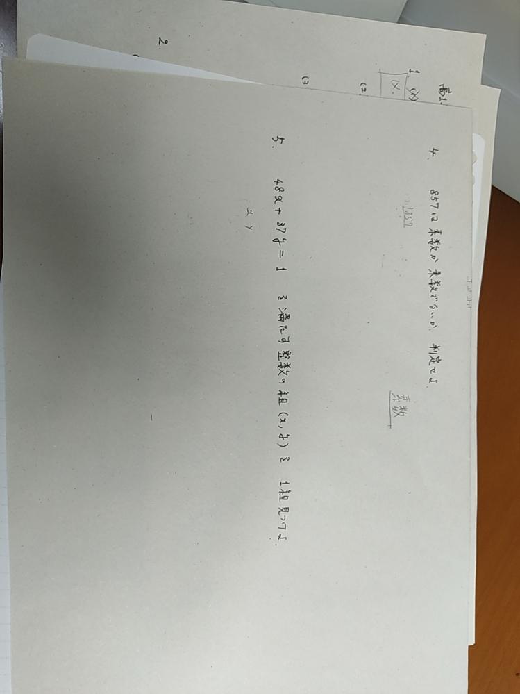 整数の問題です どうやって解きますか?