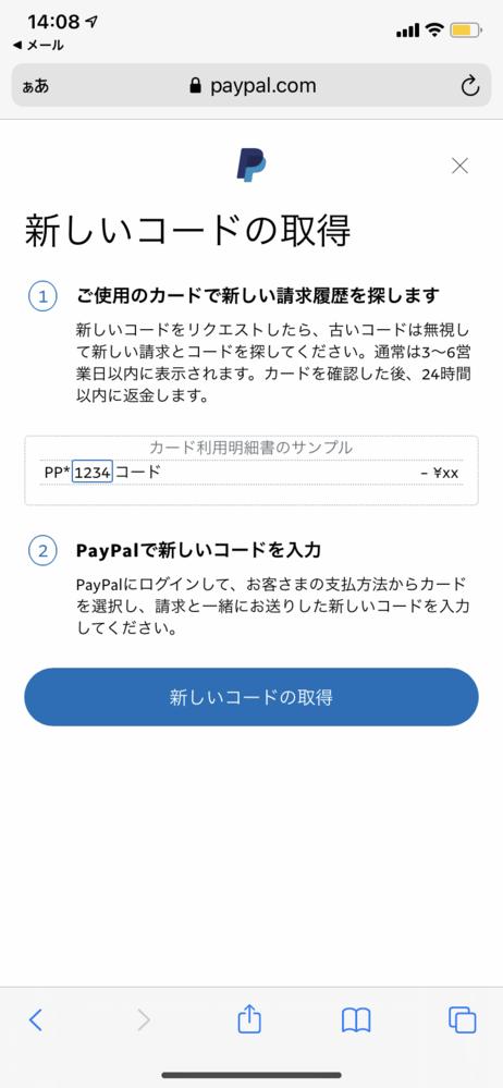 auWalletについての質問です ある支払いをするのにPaypalで行っていたのですが、このような表記が出ました。 この後に私が持っているauWalletのクレカで200円が試しに支払いをさ...