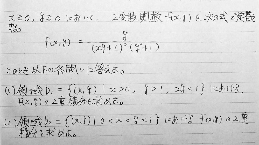 重積分の問題です。 おそらく置換積分で解くのでしょうが、置換の仕方、積分範囲の変更の仕方などが上手く行きません。ぜひ力をお貸しいただければと思います。 とある大学の編入試験の過去問なのですが、著作権等の問題により、手書きの画像とさせていただきます。