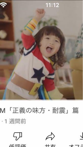 パナソニックホームのコマーシャルに出てくるこの子供は男の子ですか?女の子ですか?