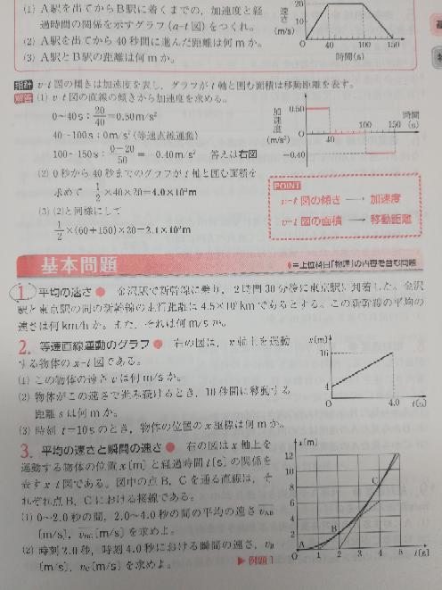 高校物理で質問です。 基本問題の1で、また、それは何m/sか。 の部分なんですが、 4.5×10²×10³[m]/2×60×60+0.5×60×60[s] で解けますか?