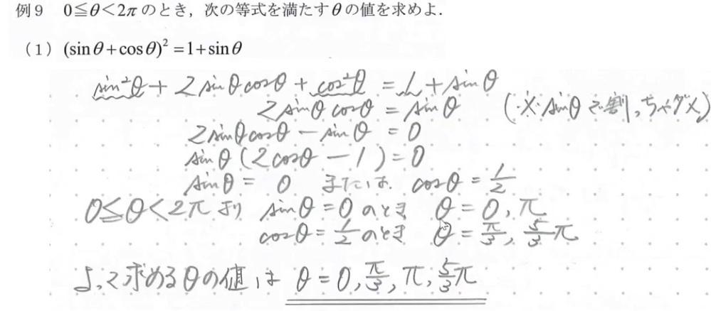 0≦θ<2πより、-1≦sinθ≦1,-1≦cosθ≦1という条件を「sinθ=0,cosθ=1/2」が満たしているかについてなぜ確かめる必要がないのか、 それとも書いていないだけで確かめてあるのか、ということについて説明をお願いしたいです。 等式の解であるθ=0,π/3,π,5/3πを導き出すときに、0≦θ<2πという条件を用いていますが、この条件をθが満たしていれば、そのθ...