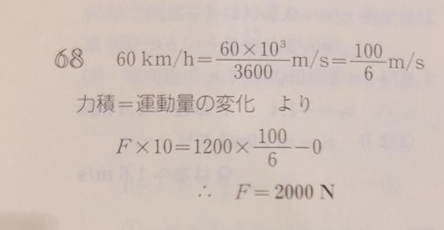 物理のエッセンスの力学の68番について質問です。 「静止していた1200kgの車が10秒間で一様に加速し、60km/hの速さになるにはいくらの推進力が必要か」 という問題で、解答は60km/hを6分の100m/sにしていますが、なぜ1200kgは単位を揃えなくていいのですか?教えてください