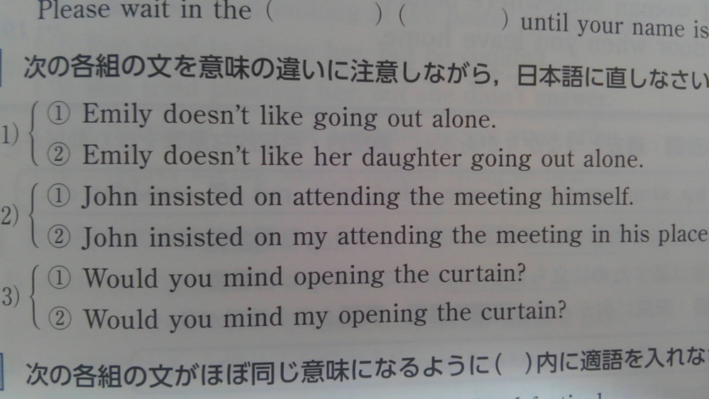 次の各文の意味に注意しながら日本語に直しなさい。 どなたかお願いします。