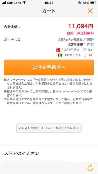Yahooショッピングで高額な商品を購入しても寄与は1000円(ポイント)だけなのでしょうか?? 画像の場合でも1000円しか寄与されないのでしょうか??