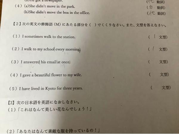 英語のこの問題教えて欲しいです 大問2ですお願いします