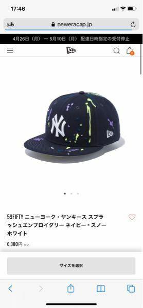 ニューエラの帽子について質問です。この二つの帽子は同じものでしょうか?旧版 新版みたいな感じなのでしょうか?