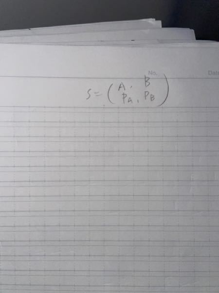 大学数学 情報理論について 写真の情報源Sに対して、二次の拡大情報源をS^2と表すとき、エントロピーはH(S^2)=2H(S)となることを式で示したいです。 この場合、どのように証明すればいいのでしょうか? 回答お願いいたします