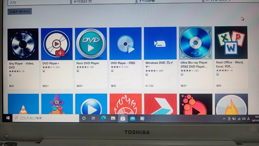 パソコンをWindows7から10にしたら DVDプレイヤーがなくなったそうです。 アプリダウンロードとかありますがどれをダウンロードしたら見れますか? たくさんあってわかりません。 パソコンにはちんぷんかんぷんで。 わかるかた教えてください。
