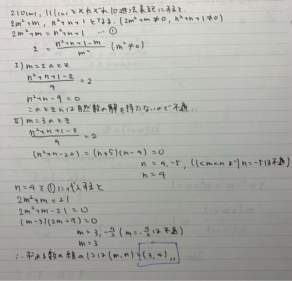 210(m)と111(n)はある数をそれぞれm進法、n進法で表したものである。このときm,nを満たす自然数を1組求めよ。 ただし1<m<nとする。 に対する回答は以下(画像)で問題ないでしょうか。