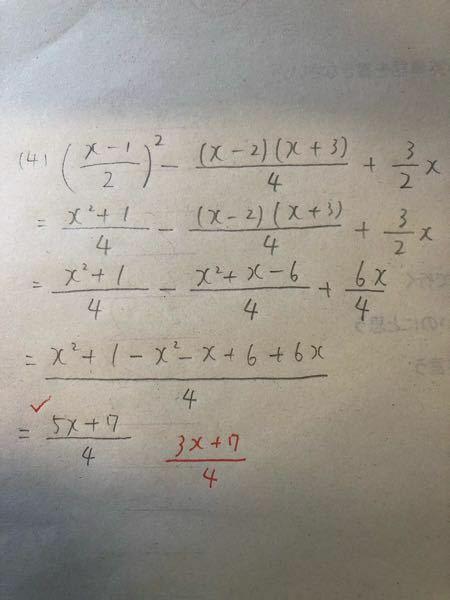 下の写真の問題を解いたのですが、答えが間違っていました。何回も見直しているのですが、どこが間違っているのか分かりません。教えてください!