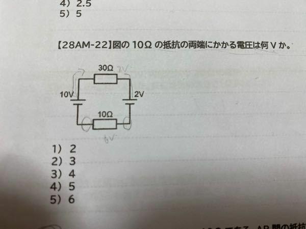 この問題の答えが2vになるのですが、なぜでしょうか。教えて頂きたいです。鉛筆の書物は気にしないでください。