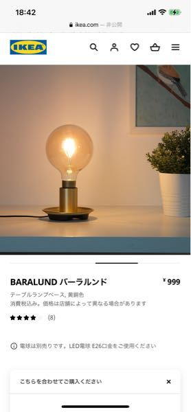 IKEAでしたのバーラルンドを購入したのですが、電球との接触が悪いのか分からないのですが、10分程つけていると点滅しだしてしまいます。何回つけ直しても同じです。電球のサイズが違うのかと思いましたがバーラルン ドに対応した電球でした。とても気に入っているので直したいです。何か分かるかたよろしくお願い致します